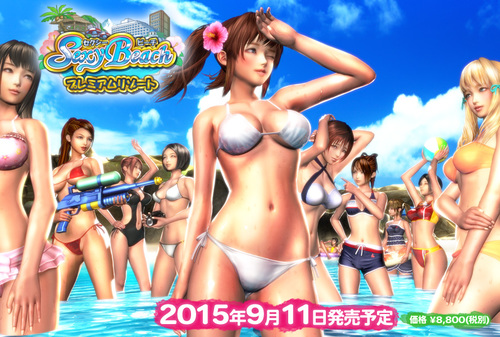 Sexy Beach Premium Resort (ILLUSION) 2015 [Full VERSION]