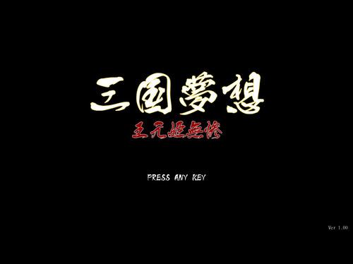 Untitled 1 0006 Layer%201 m - Sangoku Musou: Empress of Tragedy (Red Dragonfly) [2016]