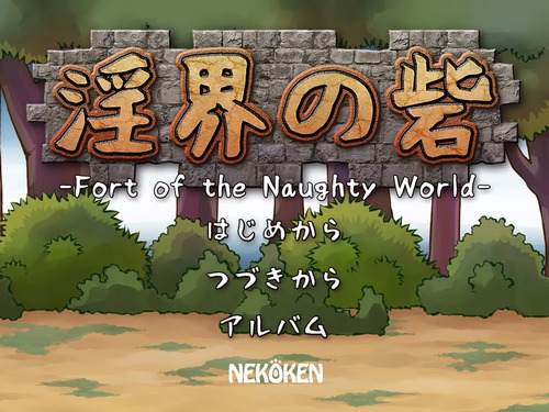 2015 10 08 183200 m - Fort of the Naughty World (NEKOKEN) 2015
