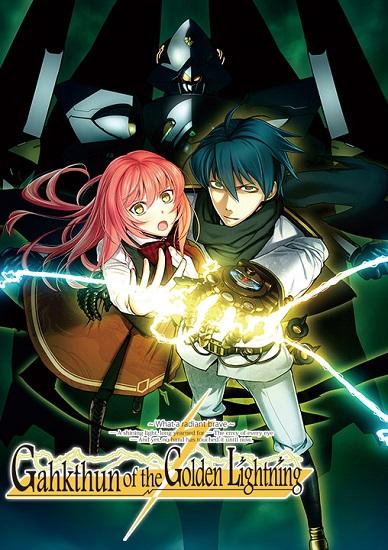 Manga Gamer - Gahkthun of the Golden Lightning -What a Radiant Brave- English Version 2015