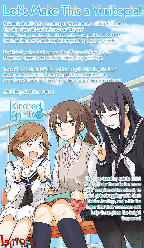[Mangagamer] Kindred Spirits on the Roof - Okujou no Yurirei-san [English]