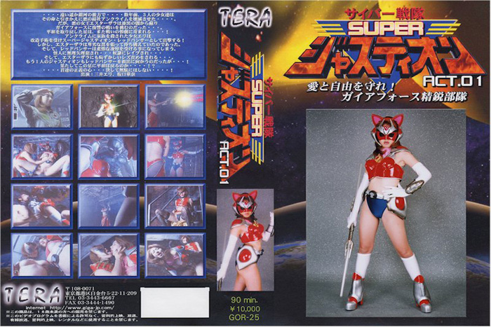 Cyber Force Super Justyon 01