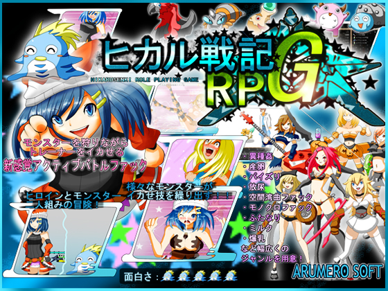 Hikaru Senki RPG English