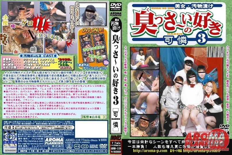 ARMD-119 JAV Spit, piss, scat and vomit for one lucky girl Nurse Aroma