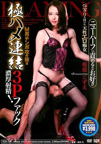 Transsexual Nature Erotic Slut Big Cock (2015)