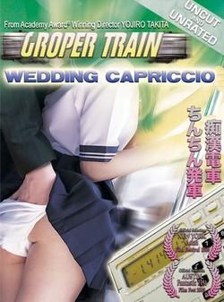 Chikan densha: Chinchin hassha / Groper Train: Wedding Capriccio (1984)