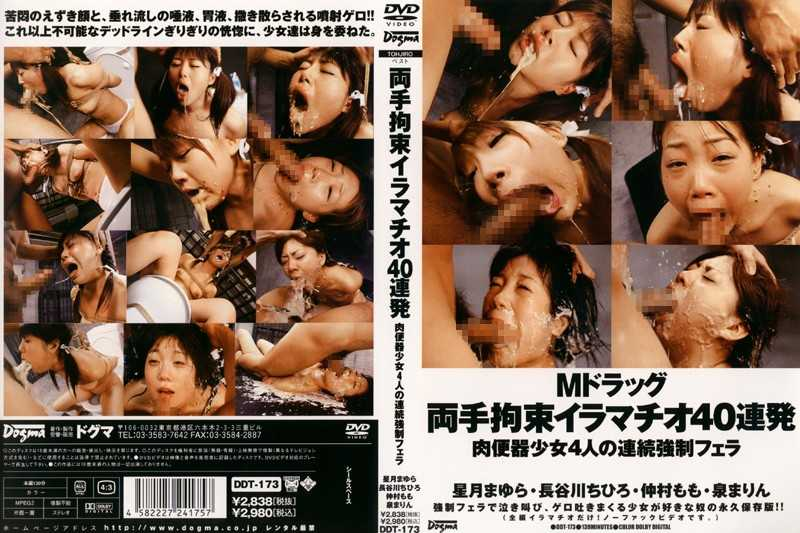 DDT-173 Non stop vomit blowjobs compilation JAV face fucking and bondage