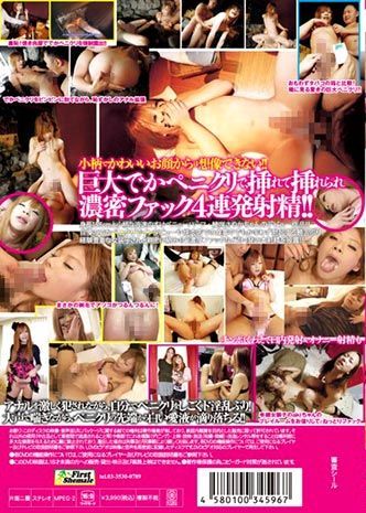 Asian Transexual Fuck (2012)