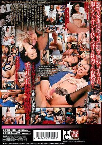 Yami-kin Transsexual (2015)