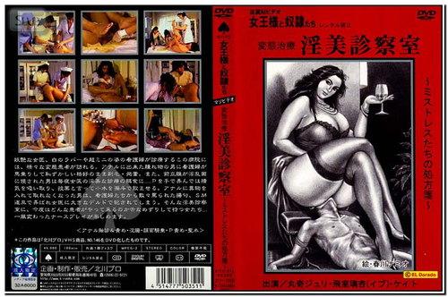 KITD-014 Examination Room Asian Femdom