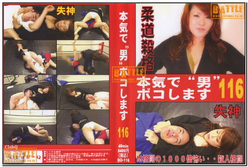 BO-116 Domination Fight Asian Femdom