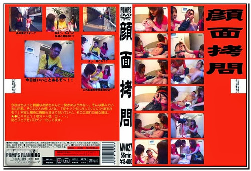 MV-027 Face Torture Asian Femdom