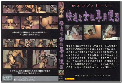 YMSD-01 Comfort Women Only Toilet Asian Femdom