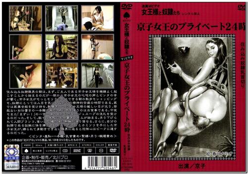 KITD-052 Kitagawa Femdom Asian Femdom