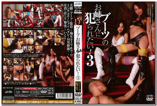 DJNH-29 Sisters Of Boots Asian Femdom