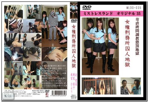 MLDO-035 Femdom Asian Femdom