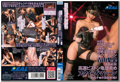 REAL-520 Squeeze Machine Erection Asian Femdom