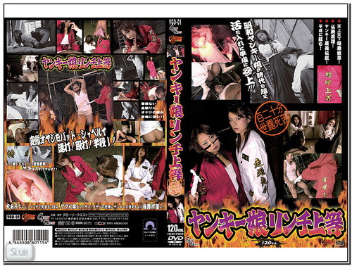 VGD-01 Yankee Fine Daughter Lynch Asian Femdom Fetish