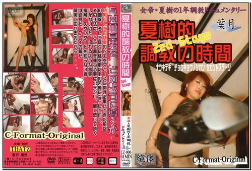 CZ-006 Natsuki Time Of Torture JAV Femdom