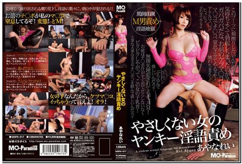 MOPA-017 Dirty Blame Ayana Rei Asian Femdom