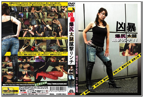 MV-091 Attack Lynch Kick Asian Femdom