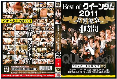 QEDX-001 Torture Man Best Of 2011 Asian Femdom