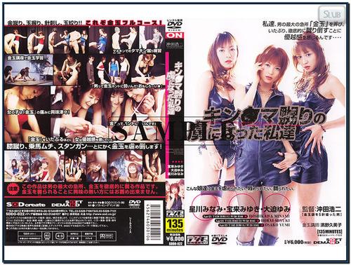 SDDO-022 Femdom Asian Femdom