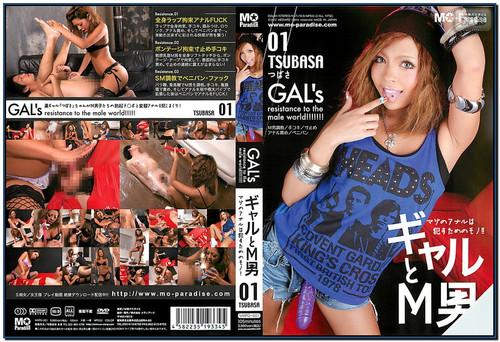 MXPG-001 M Ass Masochist Man Asian Femdom