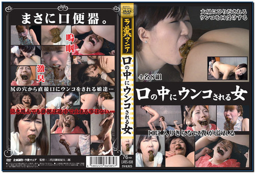 LMBS-508 To Be Shit In The Mouth Asian Scat Scat Lesbian