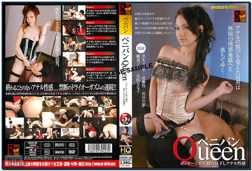 DSMG-26 Anal Sexual Feeling Asian Femdom