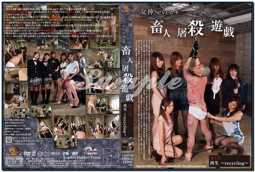 YMVD-02 Scat Femdom Asian Scat Scat Femdom