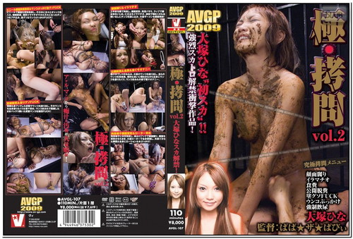 AVGL-107 Scat BDSM Asian Scat Scat