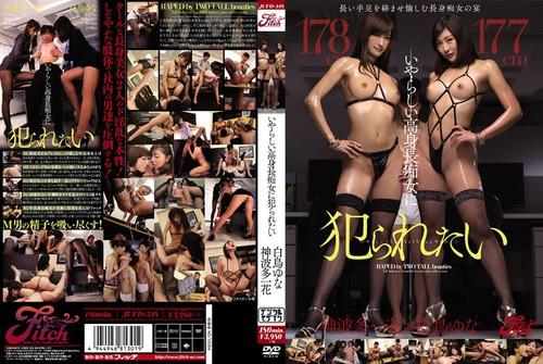 JUFD-348 Femdom Asian Femdom Fetish