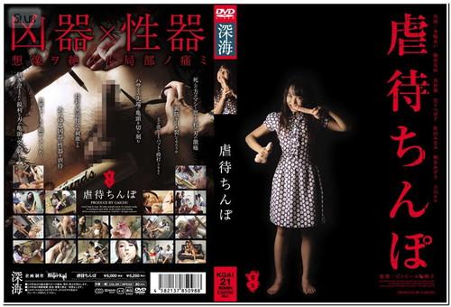 KGAI-021 Penis Abuse Asian Femdom