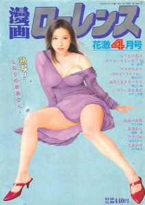 Manga Lawrence 2013-04 / 漫画ローレンス 2013年4月号