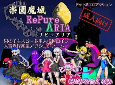 The Paradise Fortress of RePure Aria (english) - Animation, Oral Download PC