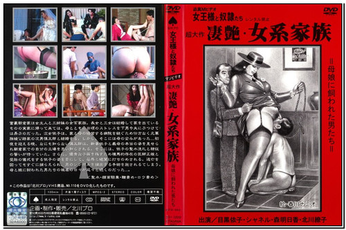 KITD-002 Beautiful Family And Slaves True Adding Video JAV Femdom