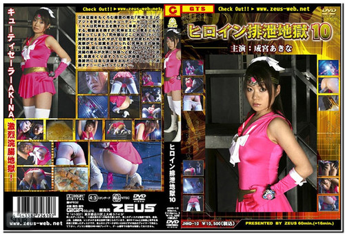 JHHD-10 Sei Miyaakina Asian Scat Poop