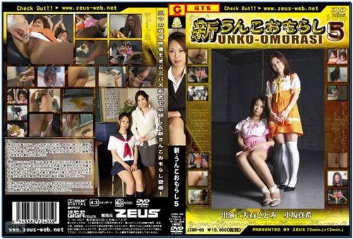 JZBD-05 New Excrement Leakage Vol05 Asian Scat Poop